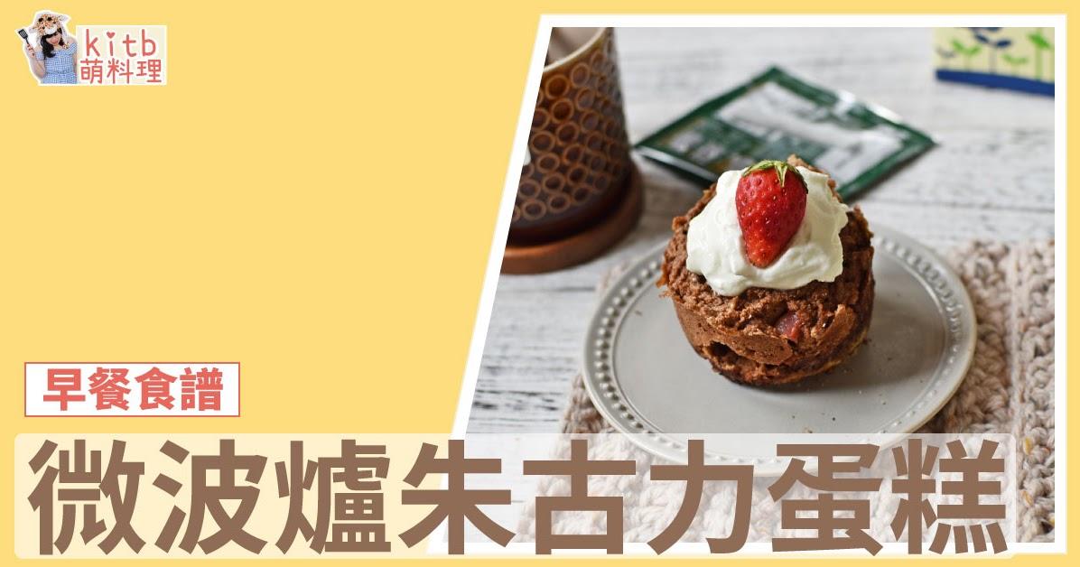 [素食早餐食譜] 微波爐朱古力草莓蛋糕 (蛋奶素   低醣)   《早餐女皇之蔬食日常》