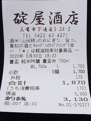 碇屋酒店 2020/6/30 のレシート