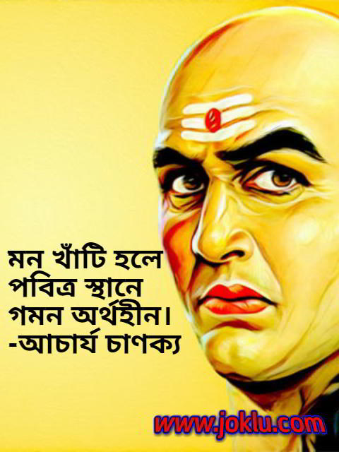 Keep your heart pure Bengali quote by Chanakya
