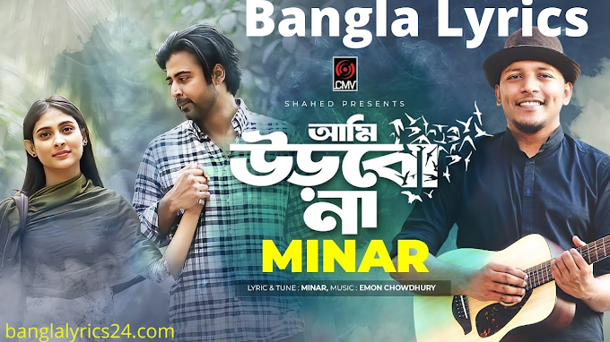 Ami Urbo Na Lyrics (আমি উরবো না) Minar Rahman_Impossible Love_ Natok Song _ Afran Nisho _ Mehazabien |