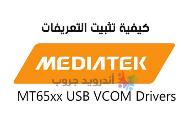 تثبيت تعريفات MediaTek MT65xx USB VCOM على ويندوز