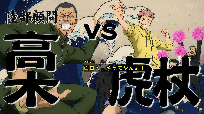 Jujutsu Kaisen - Episode 1