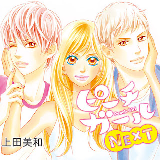 'Peach Girl NEXT' termina na Be Love