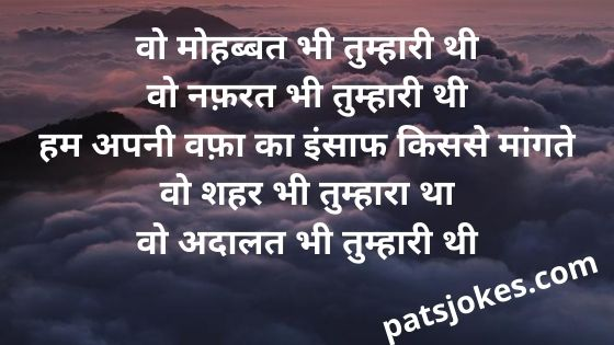 2 line shayari in hindi