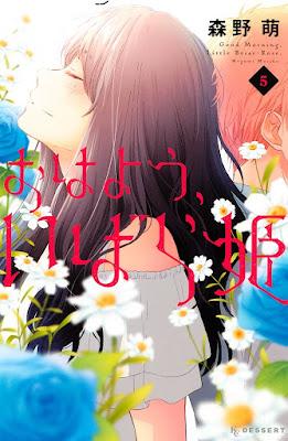 [Manga] おはよう、いばら姫 第01-05巻 [Ohayo Ibarahime Vol 01-05] Raw Download