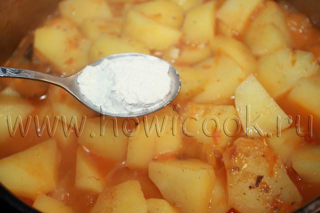 рецепт тушеного картофеля с говяжьей тушенкой с пошаговыми фото