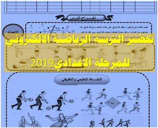 التحضير الالكترونى لمادة التربية الرياضية 2019