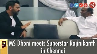 MS Dhoni meets Superstar Rajinikanth in Chennai