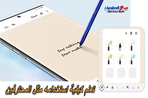 دليل شامل حول تطبيق تدوين الملاحظات Samsung Notes وكيفية استخدامه مثل المحترفين