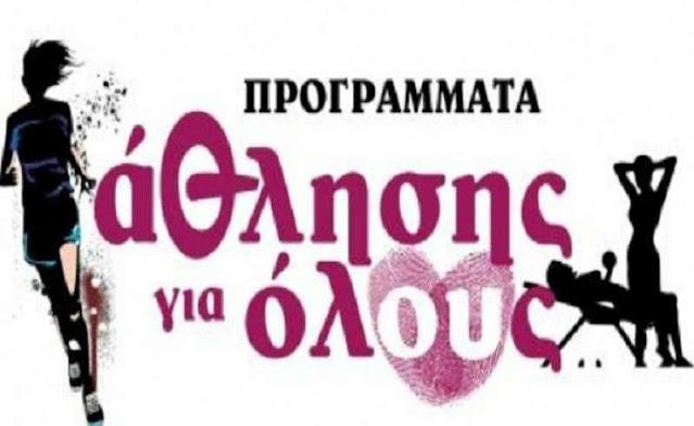 Πρόγραμμα «Άθληση για Όλους» από τον Δήμο Ναυπλιέων