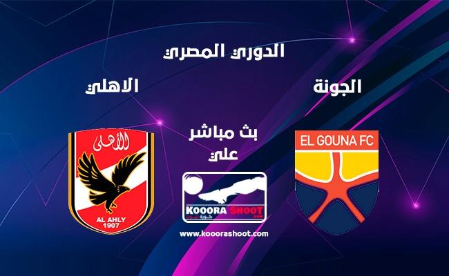 بث مباشر مباراة الأهلي والجونة في الدوري المصري كورة شوت