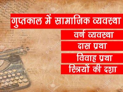गुप्तकाल की सामाजिक दशा (Social Conditions in Gupta Empire)
