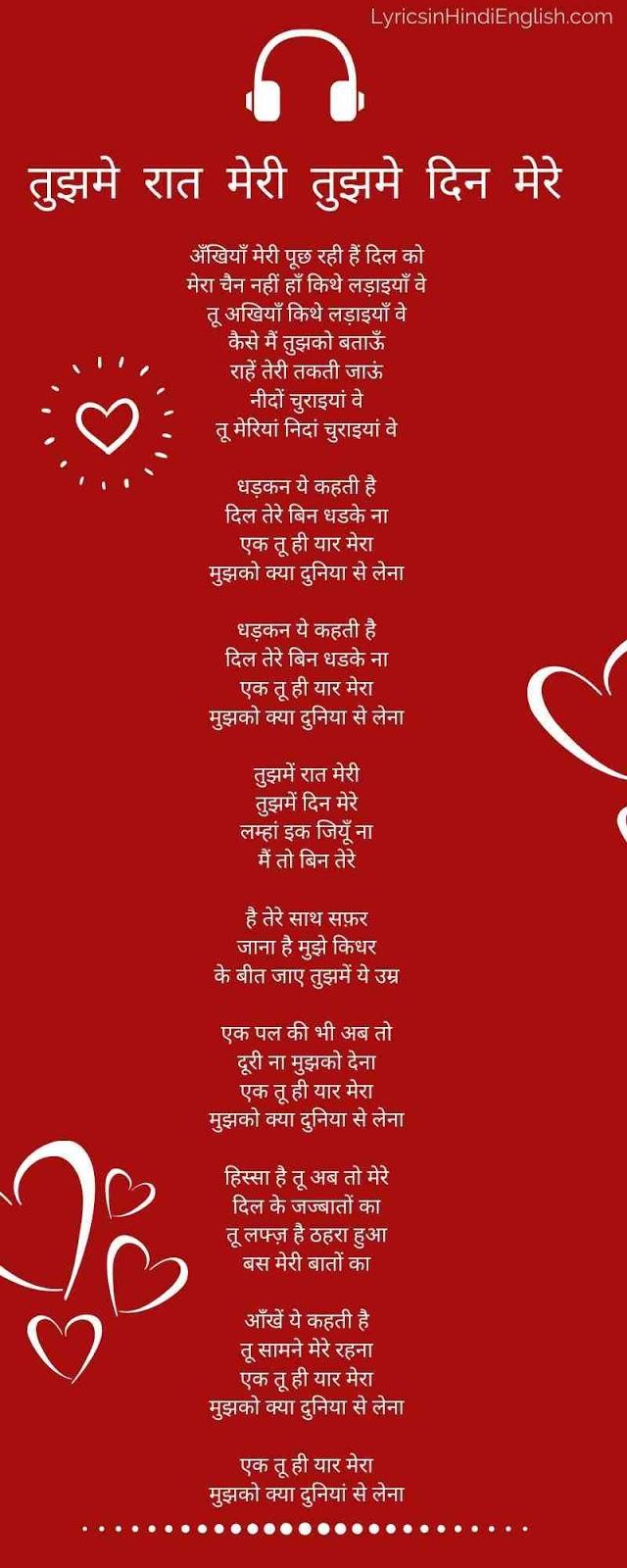 Tujhme Raat Meri tujhme din mere Lyrics in Hindi