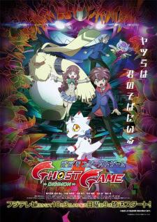 الحلقة 2  من انمي Digimon Ghost Game مترجم
