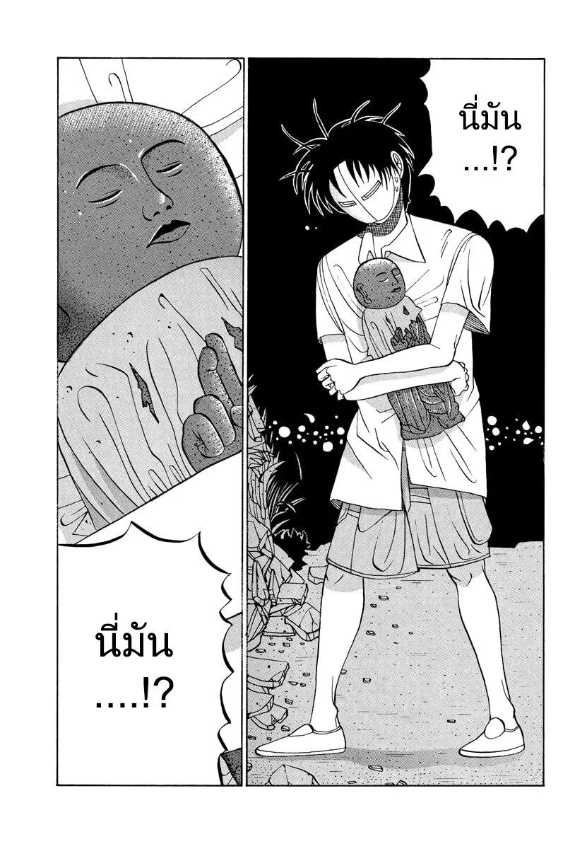 อ่านการ์ตูน Tanikamen ตอนที่ 21 หน้าที่ 12