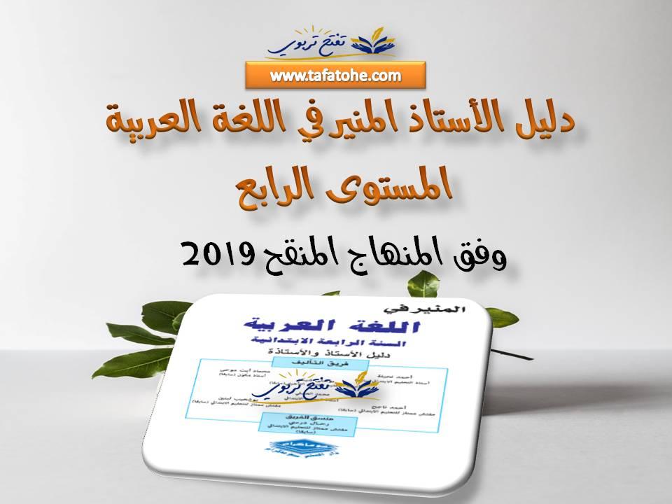 دليل الأستاذ المنير في اللغة العربية المستوى الرابع وفق المنهاج المنقح 2019
