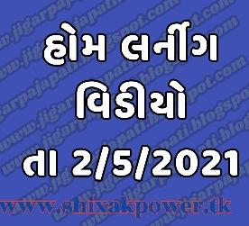 https://www.shixakpower.tk/2021/05/date-2-5-2021-std-1-to-12-home-learning.html