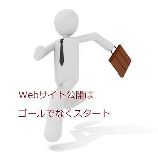 Webサイト公開はゴールでなくスタート