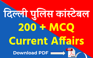 Top 200 + Current Affairs For Delhi Police Constable