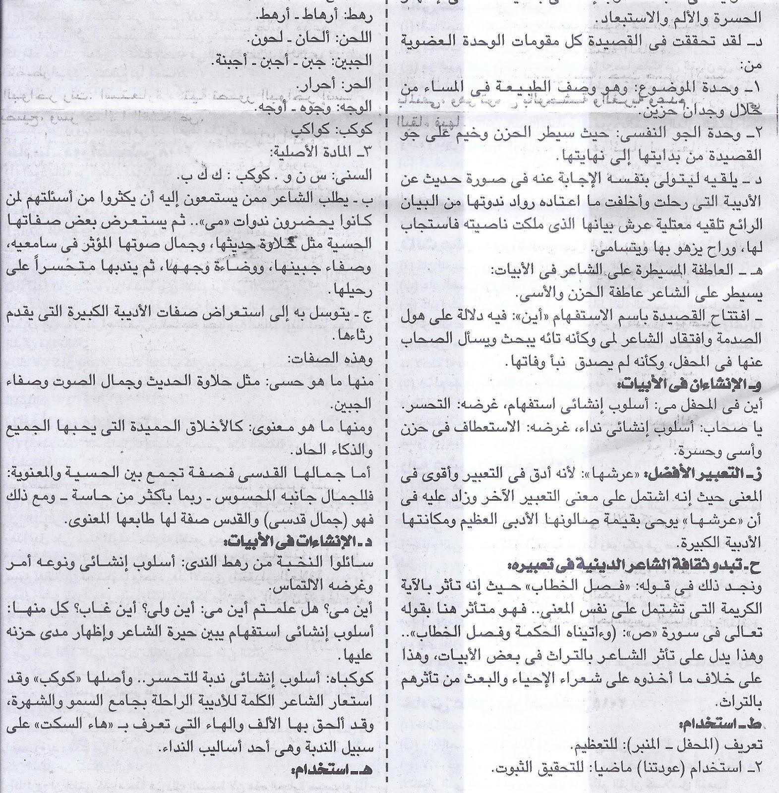 اهم توقعات النصوص للثانوية العامة.. ملحق الجمهورية التعليمي Scan0030