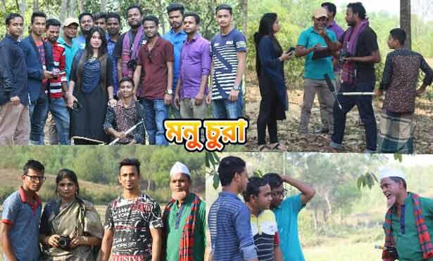 "Sylhet's regional language drama ""Manu Chura"" is coming soon"