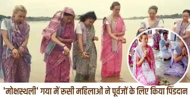 हिन्दू धर्म के प्रति बढ़ रहा है विदेशियों का विश्वास, गया में रुसी महिलाओ ने किया पिंड दान