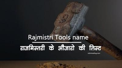 masonic working tools | mason tools list with pictures |mason tools name with picture in hindi