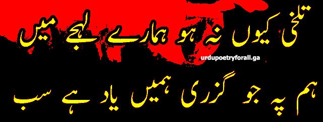images of sad poetry in urdu