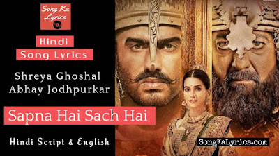 sapna-hai-sach-hai-lyrics