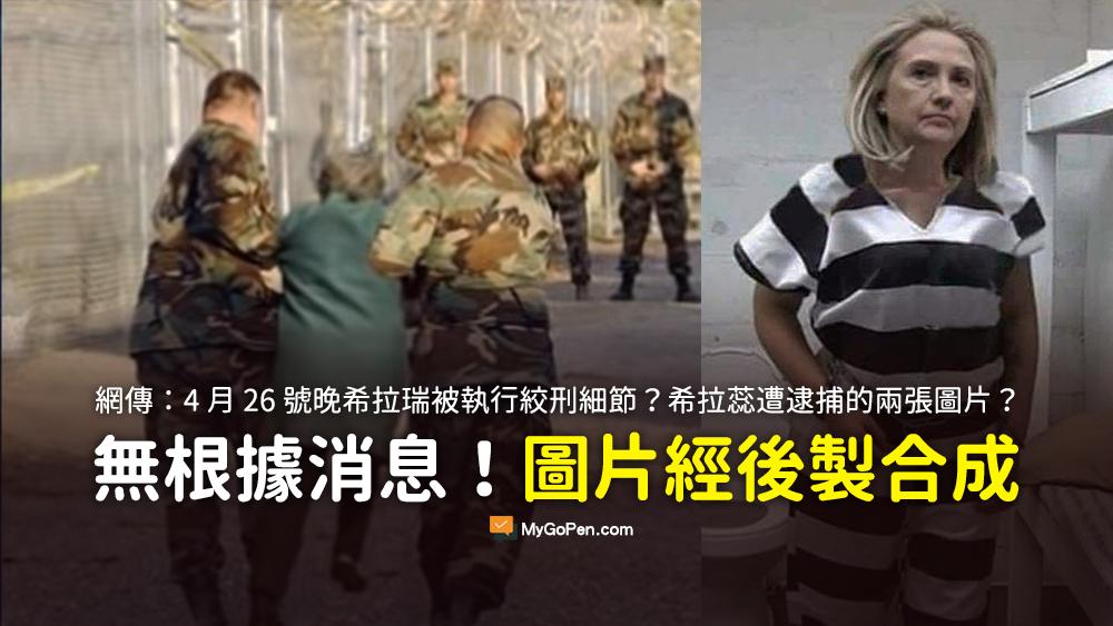 4月26号晚希拉里被执行绞刑细节 五名士兵同时按下红色按钮 謠言 影片