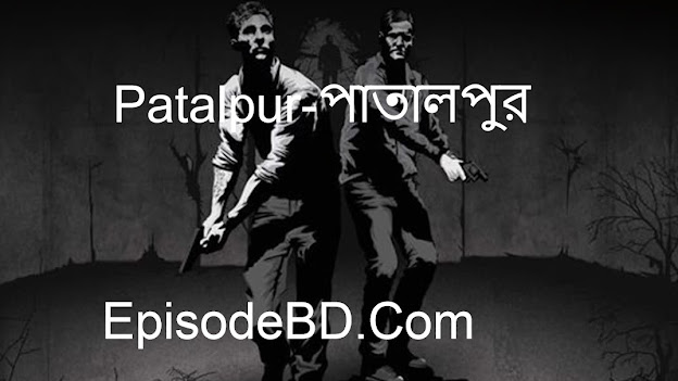 Patalpur Episode 10 story A Million Criminals by Rj Russell – Shadhin app Episode