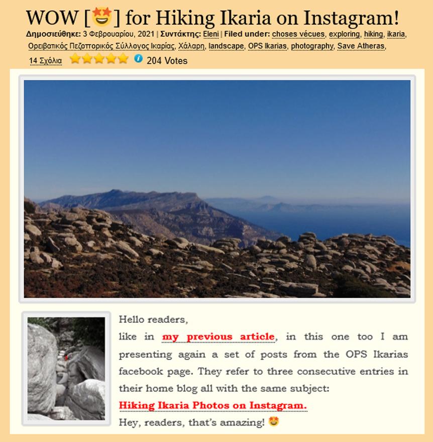 «WOW [🤩] for Hiking Ikaria on Instagram!»: ένα χαρούμενο άρθρο στο μπλογκ της Ελένης για τις αναρτήσεις του ιστολογίου μας σχετικά με το ίνσταγκραμ