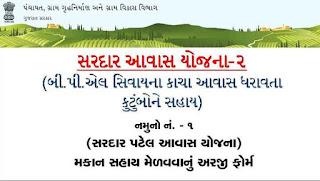Sardar Patel Awas Yojana Full Details | Download Sardar Patel Awas Yojana Form