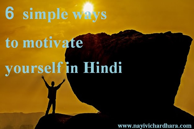 Motivation tips in Hindi