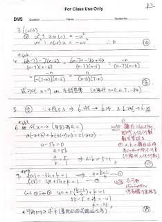 2021 HKDSE Maths P2 MC Detailed Solution 數學 卷二 答案 詳解 Q3,4,5,6,7