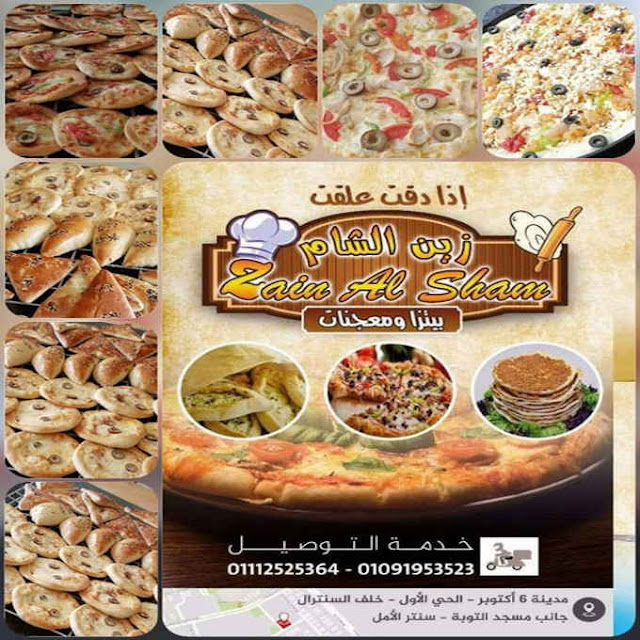 zain al-sham restaurant