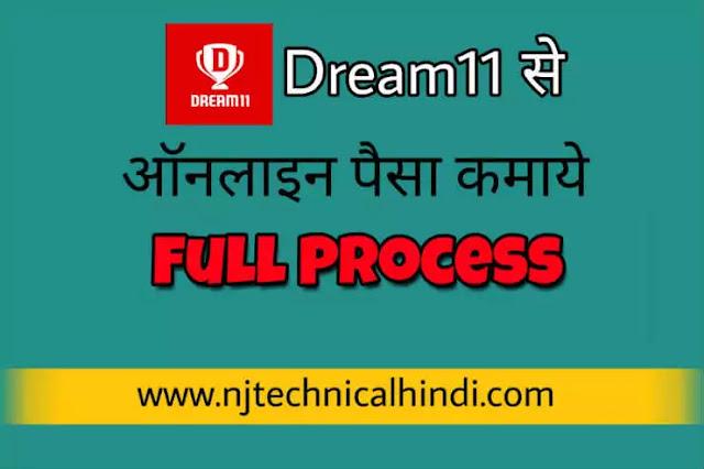 Dream11 क्या है ? Dream 11 से पैसा कैसे कमाये ?