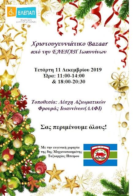 Ιωάννινα:Σήμερα το Bazaar της ΕΛΕΠΑΠ