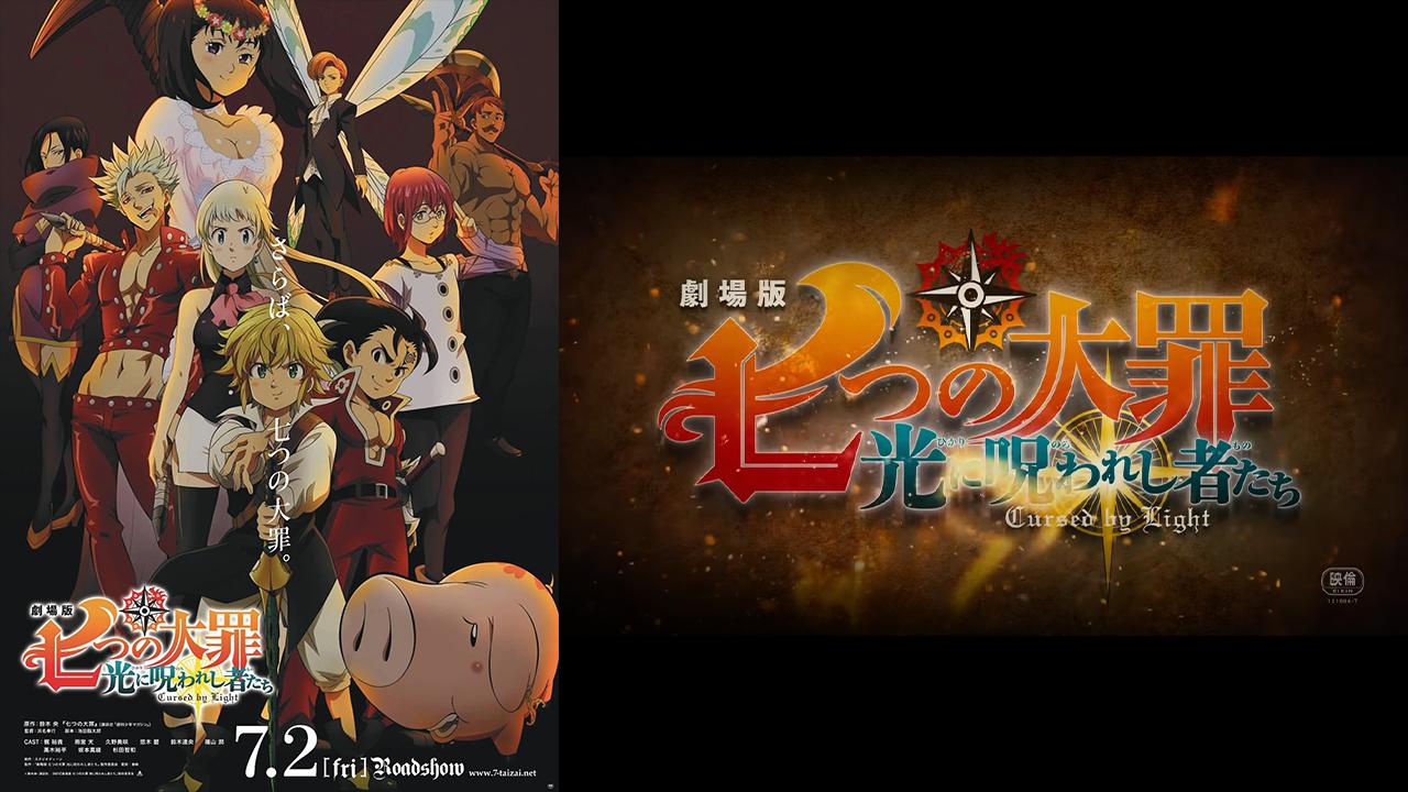 Nanatsu no Taizai Movie 2: Hikari ni Norowareshi Mono-tachi Sub Español HD