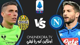 مشاهدة مباراة نابولي وهيلاس فيرونا بث مباشر اليوم 23-05-2021 في الدوري الإيطالي
