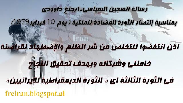 رسالة السجين السياسي«ارجنغ داوودي» بمناسبة إنتصار الثورة المضادة للملكية ( يوم 10فبراير1979)