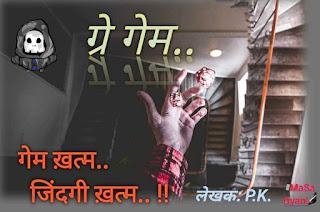 gray game hindi horror story
