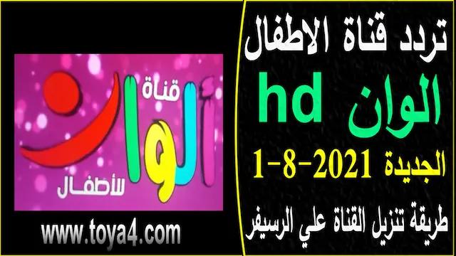 تردد قناة كرتون الاطفال الوان hd الجديدة 2021 نايل سات وطريقة تنزيل القناة علي الرسيفر