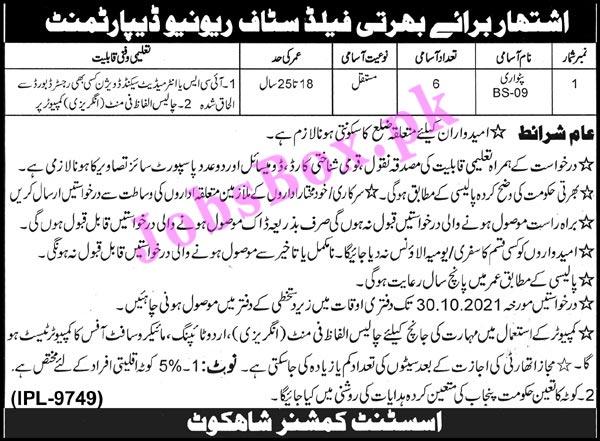 Revenue Department Punjab Jobs 2021 Latest Advertisements