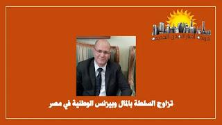 تزاوج السلطة بالمال وبيزنس الوطنية في مصر