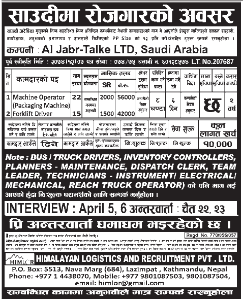 Jobs in Saudi Arabia for Nepali, Salary Rs 56,000