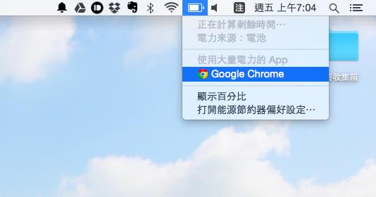 如何讓 Chrome 不耗電? Google 說開啟這功能就省電