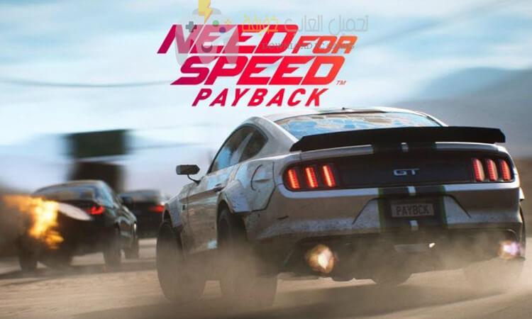 تحميل لعبة Need for Speed Payback للكمبيوتر من ميديا فاير بحجم صغير