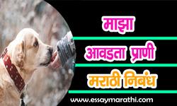 maza-avadta-prani-essay-in-marathi