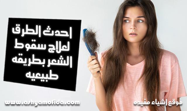 طرق لعلاج سقوط الشعر
